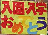 入園入学アイテムの手づくり応援!
