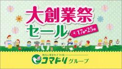 【終了しました】コマドリ全店「大創業祭セール」4/17(土)~4/25(日)開催