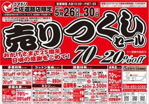 【終了しました】コマドリ土佐道路店限定「売りつくしセール」5/26(水)~5/30(日)