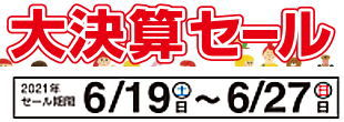 【終了しました】コマドリ全店「大決算セール」6/19(土)~6/27(日)