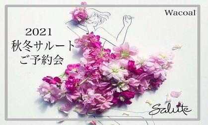 【終了しました】2021秋冬サルートご予約会(コマドリはりまや店地下1階)