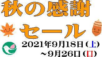 【終了しました】秋の感謝セール9/18(土)~9/26(日