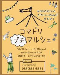 卸団地店「プチマルシェ」10/7(木)~11(月)