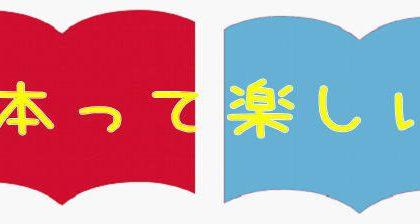 BOOKフェアー開催!~はりまや店限定~10/7(木)~10/31(日)